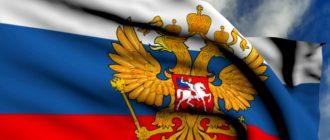 3D Флаг России