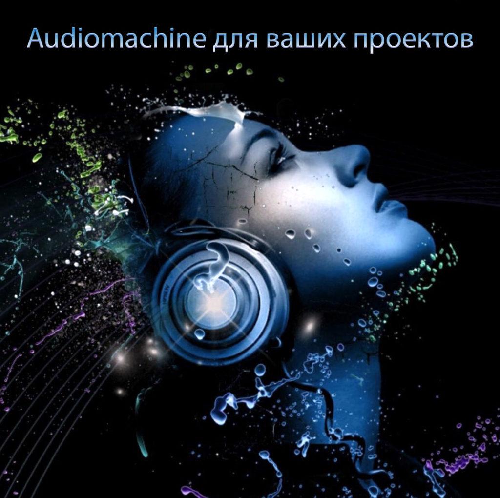 Музыка для ваших проектов от Audiomachine