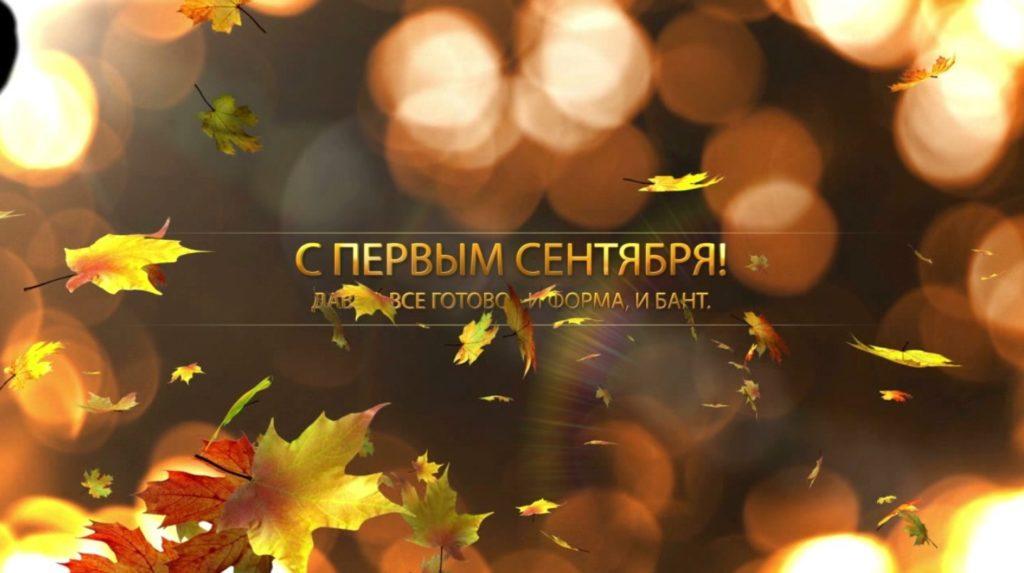 Поздравление с первым сентября