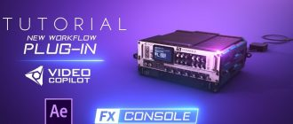 FX Console для After Effects